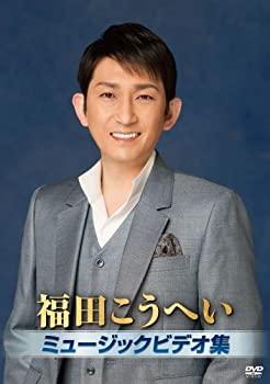 中古 今季も再入荷 お得なキャンペーンを実施中 福田こうへいミュージックビデオ集 DVD
