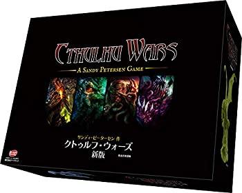 送料無料 新品 中古 クトゥルフ 完全日本語版 予約販売 ウォーズ新版