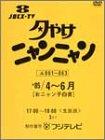 中古 夕やけニャンニャン おニャン子白書 DVD 1985年4~6月 大放出セール 超人気 専門店