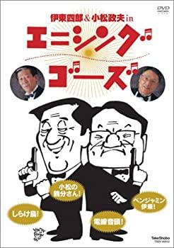 最高級のスーパー 【】伊東四朗&小松政夫 エニシング ゴーズ [DVD], 厚田郡 254e2611