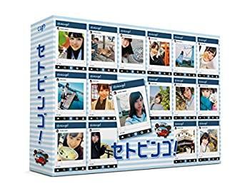 中古 STU48のセトビンゴ 送料無料新品 BOX Blu-ray 爆売りセール開催中