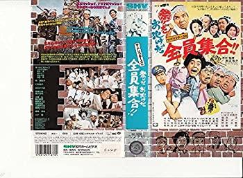 【】祭りだお化けだ全員集合!! [VHS] 5a58a318