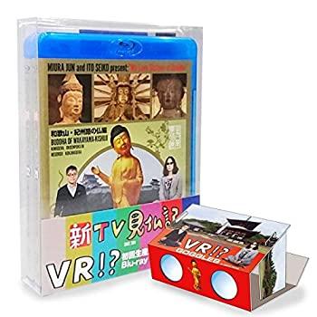 <title>中古 購買 新TV見仏記 初回生産限定オリジナルVRビューワー+VR映像付 ブルーレイBOX ? 2巻セット Blu-ray</title>