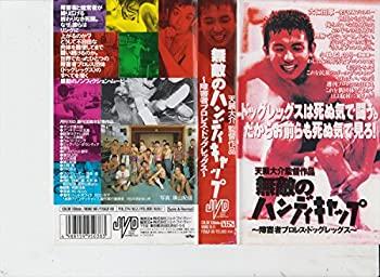 【中古】無敵のハンディキャップ 障害者 [VHS]