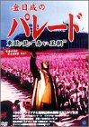 本物 高級 中古 金日成のパレード DVD