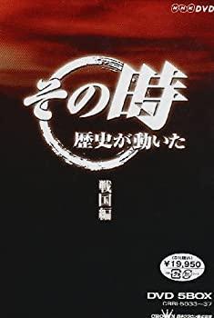 【中古】NHK「その時歴史が動いた」 戦国編 [DVD]