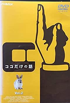 出荷 中古 ココだけの話 評価 2 DVD