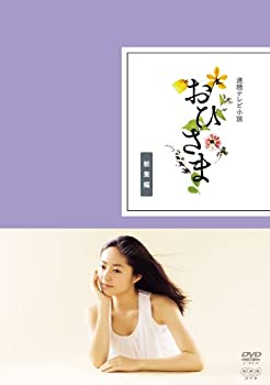 40%OFFの激安セール 中古 連続テレビ小説 高級 おひさま DVD 総集編