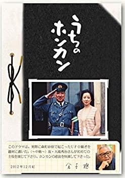 中古 爆買い送料無料 うちのホンカン NEW DVD