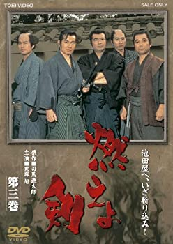高品質新品 中古 燃えよ剣 日本限定 第三巻 DVD