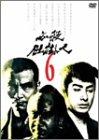 中古 必殺仕掛人 売却 卸売り DVD VOL.6