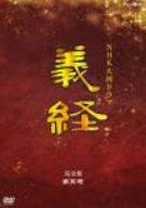 人気ブランド 中古 義経 完全版 第五巻 価格交渉OK送料無料 DVD