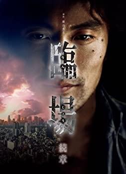 倉庫 中古 臨場 人気 続章 DVD BOX