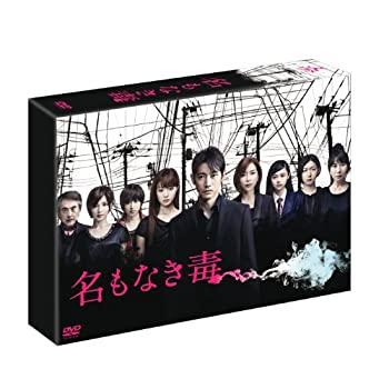中古 お洒落 名もなき毒 DVD-BOX 買収