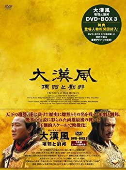 中古 ランキング総合1位 大漢風 項羽と劉邦 DVD-BOX3 豊富な品