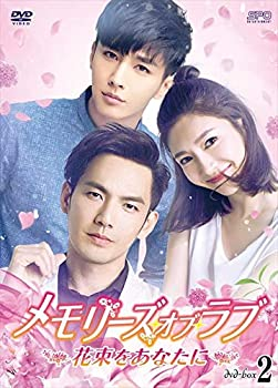 中古 新品未使用正規品 メモリーズ オブ 激安 ラブ~花束をあなたに~ DVD-BOX2