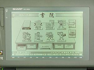 多様な 【】SHARP ワープロ 書院 WD-X800, 北海道グルメ アフター b6026779