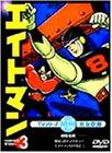 中古 エイトマン DVD 売却 Vol.3 海外