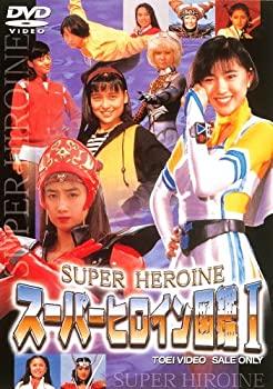 限定タイムセール 中古 スーパーヒロイン図鑑I DVD 戦隊シリーズ+ライバル篇 おしゃれ