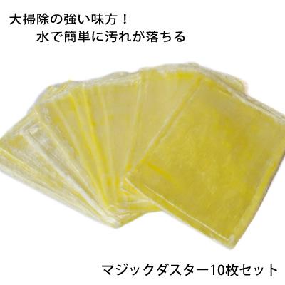 3 980円以上の購入で送料無料 ご予約品 北海道 沖縄は除く 10枚セット 無料 日本製│油汚れに強く マジックぞうきん 水洗いで汚れが落ちる