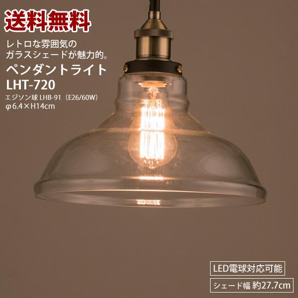 【送料無料】LHT720 ライト ライト ペンダントライト 照明 電球 インテリア オシャレ おしゃれ リビング 玄関 シンプル レトロ