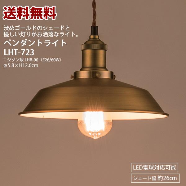 【送料無料】LHT723 ライト 照明 電球 インテリア オシャレ おしゃれ リビング 玄関 シンプル レトロ シェード