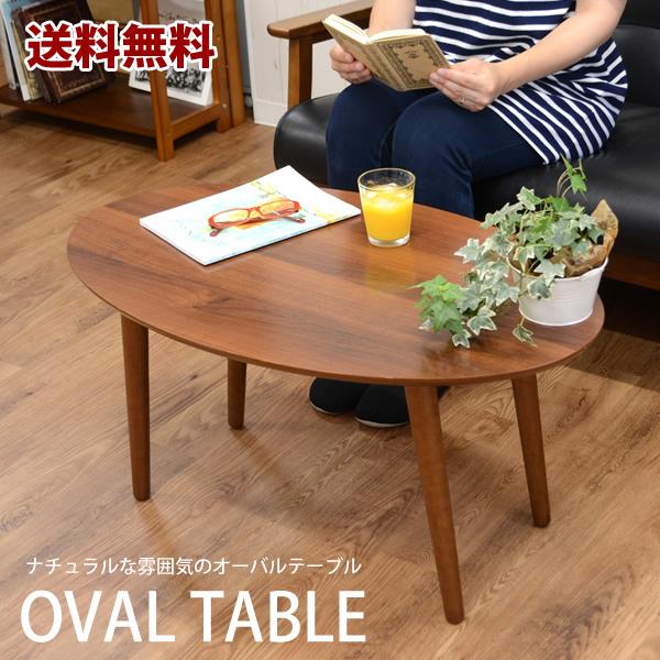 【送料無料】オーバルテーブル ブラウン リビング コーヒーテーブル センターテーブル 楕円 北欧 新生活 ローテーブル【送料無料・送料込】