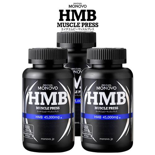 【送料無料】MONOVO HMBマッスルプレス:3本セット(180粒×3)高配合HMB1,500mg!理想の体を求める男性に筋肉アップサポートサプリメント【ロイシン/BCAA/アミノ酸/ダイエット/筋トレ】