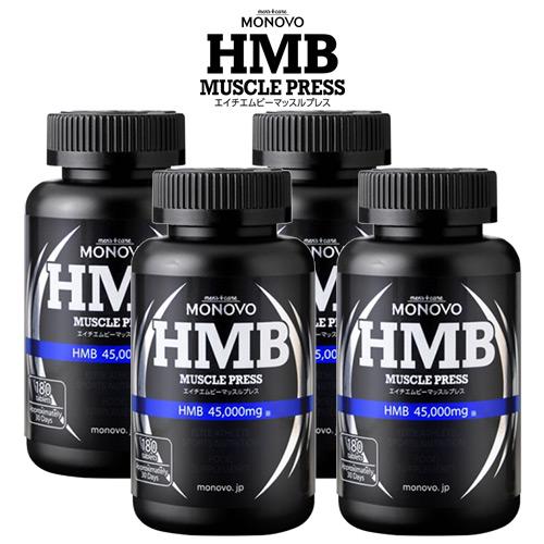 【送料無料】MONOVO HMBマッスルプレス:4本セット(180粒×4)高配合HMB1,500mg!理想の体を求める男性に筋肉アップサポートサプリメント【ロイシン/BCAA/アミノ酸/ダイエット/筋トレ】