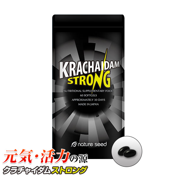 【送料無料】クラチャイダム:1袋(60粒)[約1ヶ月分]アルギニン豊富なクラチャイダムで男の活力アップ!【クラチャイダム・黒生姜・黒ウコン・ブラックジンジャー・必須アミノ酸・BCAA】