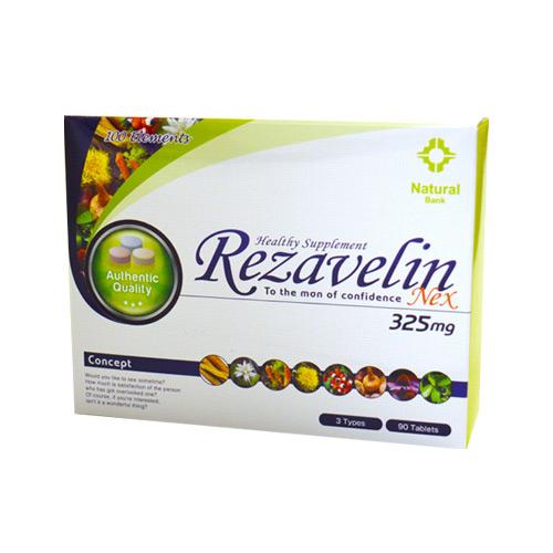 【送料無料】Rezavelin(リザベリン)1箱(30粒×3種類)[約1ヶ月分]マカ・トンカットアリ・スッポンなどを配合した男の悩みサポートサプリ