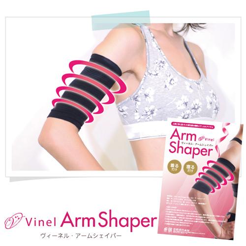 【送料無料】Vinel(ヴィーネル)アームシェイパー[3セット]着けるだけの二の腕エクササイズ【着圧/サポーター/ダイエット/部分痩せ/二の腕サポーター】