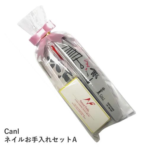 期間限定お試し価格 CanI キャンアイ ネイルお手入れセットA セール価格 1点までネコポス対応可能