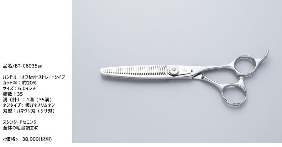 <title>直送商品 送料無料 サロン専売 セニングシザー BT-c6035sa 厳選した素材で熟練した鋏職人の手で仕上げた日本製理美容シザー made in Japan Scissors beauty Hairdressing scissors</title>