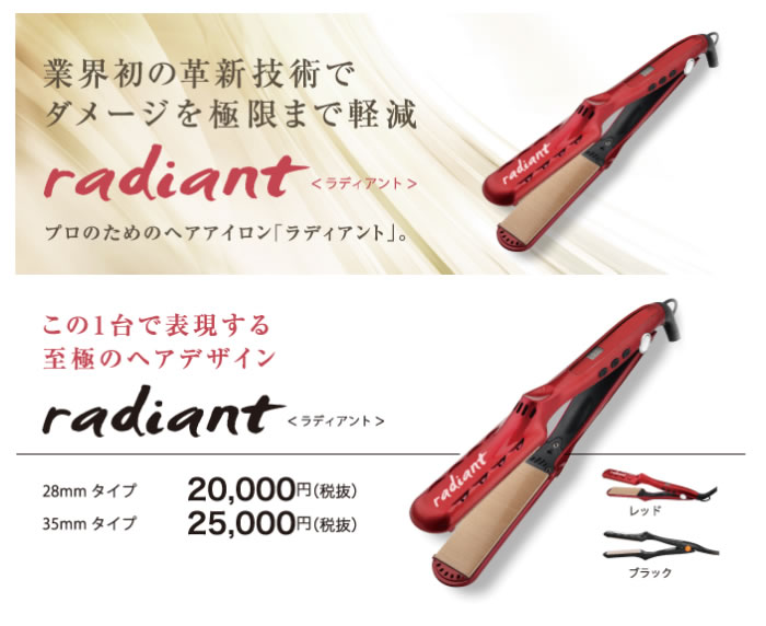 【送料無料】ラディアント シルクプロアイロン 28mm シルクプレート×センサーレス