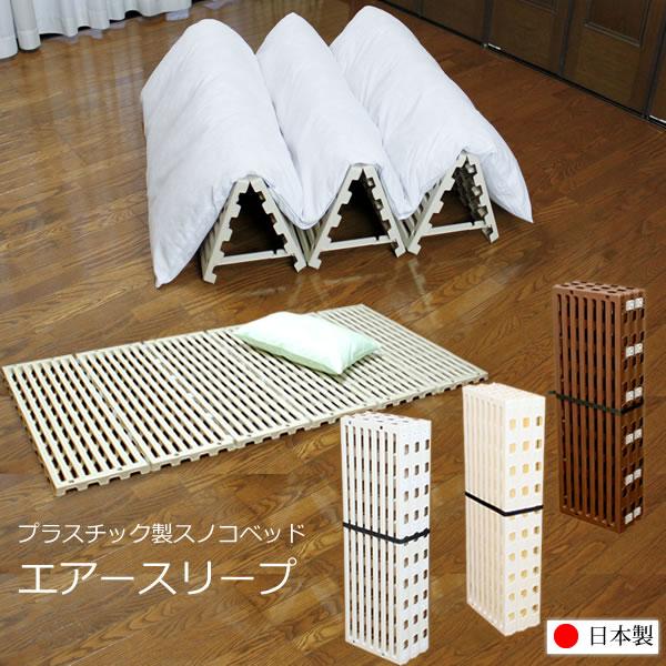 【送料無料】 日本製 スノコベッド プラスチック製 エアースリープ[蝶プラ工業]湿気対策 布団が干せる 折りたためる すのこベッド【送料無料】【ポイント10倍】【フラリア】