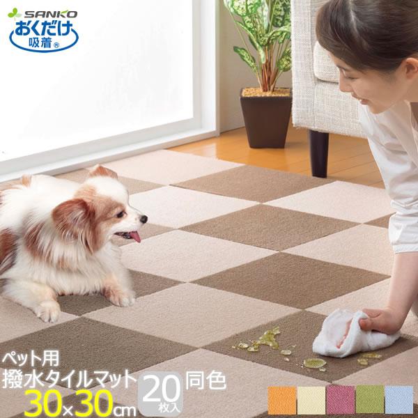【送料無料】日本製 おくだけ吸着 ペット用撥水タイルマット 30×30cm 同色 20枚入[サンコー]ペットフローリングのキズ・汚れ防止 撥水【フラリア】