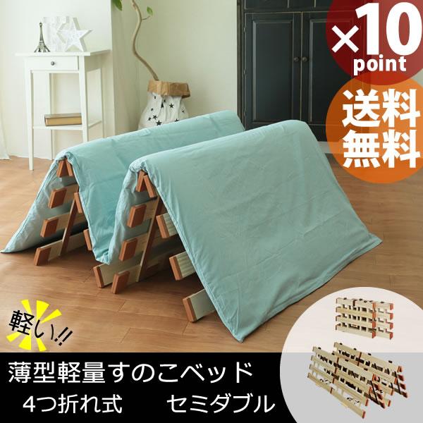 【送料無料】薄型軽量 桐すのこベッド 4つ折れ式 セミダブル LYF-310[オスマック]すのこ 調湿効果 蒸れない【フラリア】