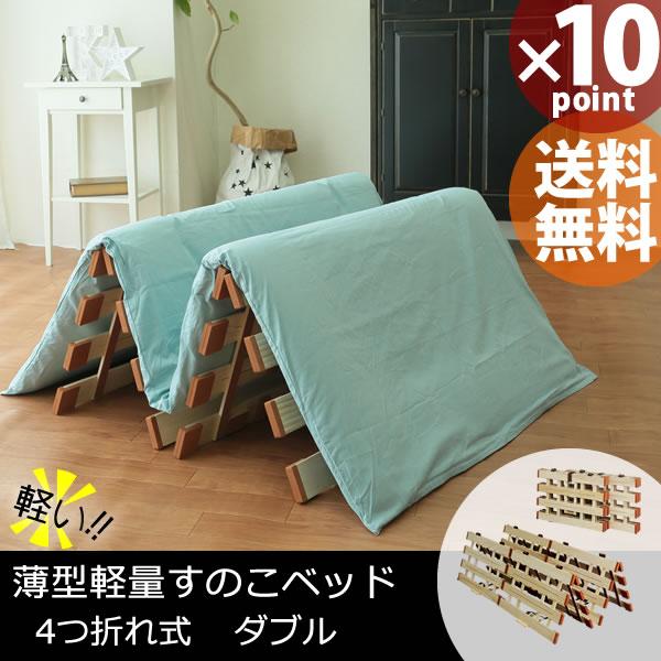 【送料無料】薄型軽量 桐すのこベッド 4つ折れ式 ダブル LYF-410[オスマック]すのこ 調湿効果 蒸れない【フラリア】