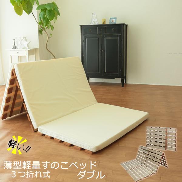 【送料無料】薄型軽量 桐すのこベッド 3つ折れ式 ダブル LYT-410[オスマック]すのこ 調湿効果 蒸れない【フラリア】