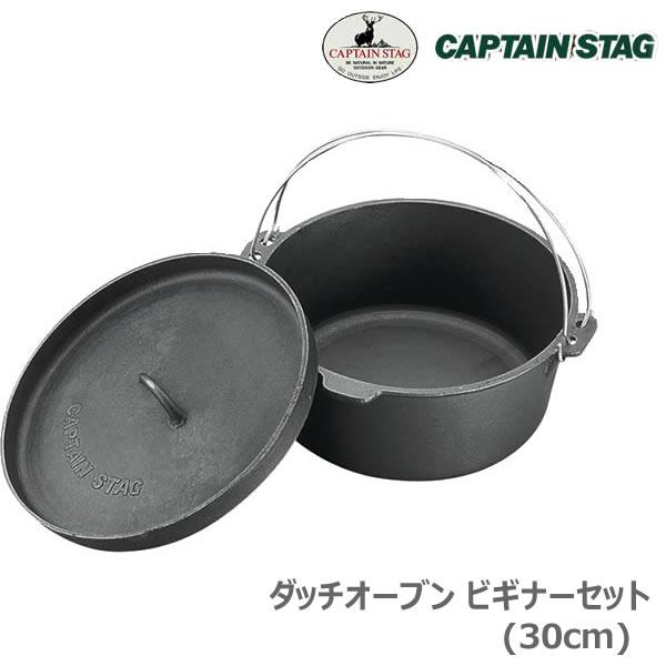 ダッチオーブン ビギナーセット(30cm) M-5542[キャプテンスタッグ CAPTAIN STAG]【送料無料】【フラリア】