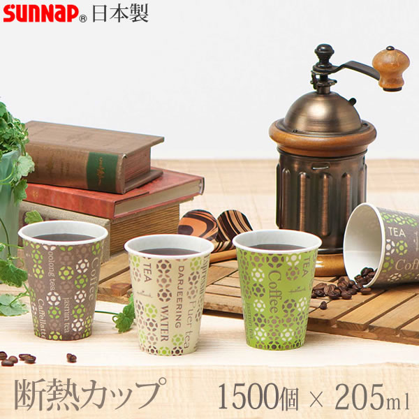 【送料無料】ストロングカップ・ホールマークカフェ 205ML 1500個 7オンス 3色 [サンナップ]日本製【フラリア】
