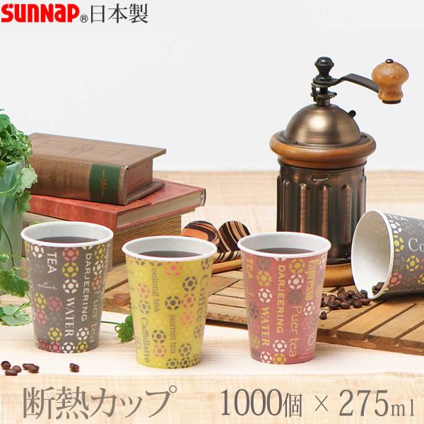 【送料無料】ストロングカップ・ホールマークカフェ 275ML 1000個 9オンス 3色[サンナップ]日本製 使い捨て紙コップ 会社 法人【フラリア】