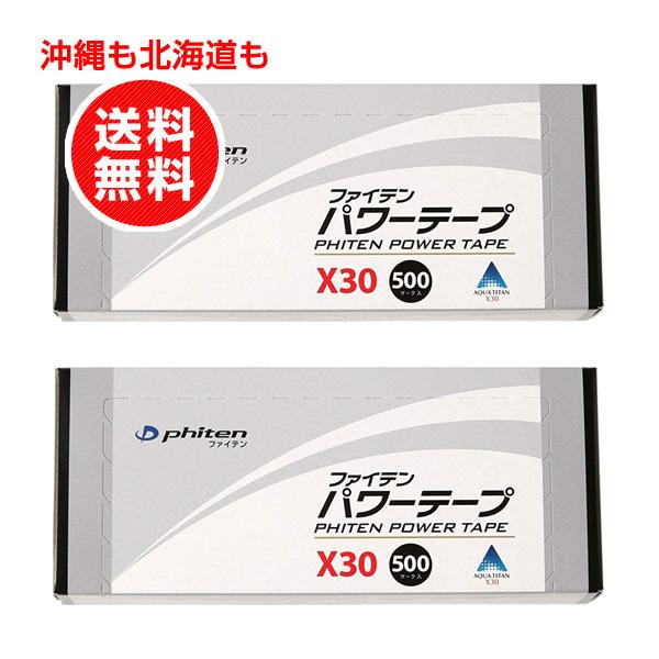 2個お得セット ファイテン パワーテープ X30 500マーク【沖縄も北海道も送料無料】