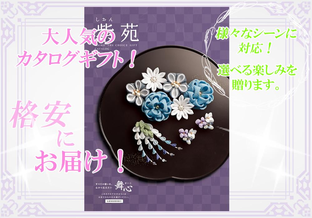 カタログギフト 紫苑(しおん)【15600円コース】