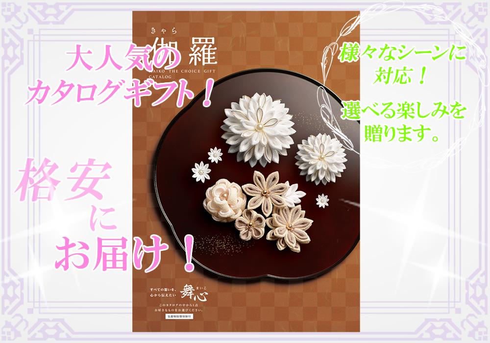 カタログギフト 伽羅(きゃら)【25600円コース】