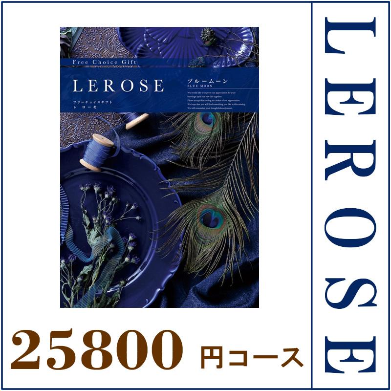 フリ-チョイスギフト・レローゼ ブルームーン25800円コース【カタログギフト】