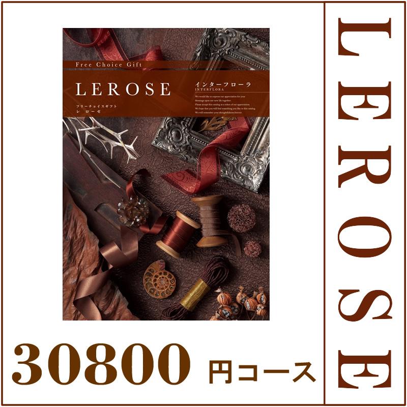 フリーチョイスギフト・レローゼ インターフローラ30800円コース【カタログギフト】