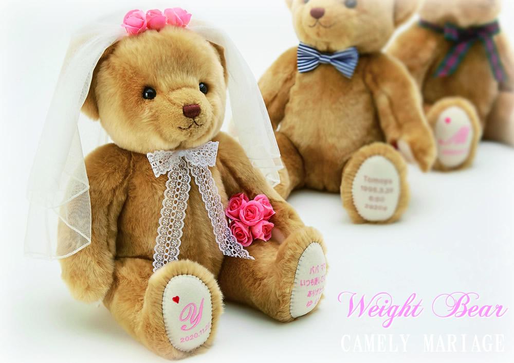 【ウエイト·テディベア】【ウェイトドール】 キャメリーマリアージュ 女の子  出産祝い お誕生日祝い 両親贈呈 名入れ ぬいぐるみ 足裏刺繍