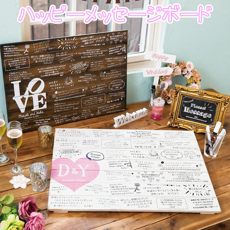 ハッピーメッセージボード Happy Message Board【送料無料】ウェルカムボード 記念品 結婚式 披露宴 受付 二次会 名入れ